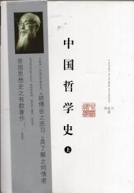 《中国哲学史》上下册合售【正版现货,品如图】