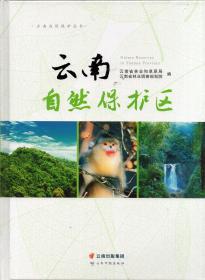 精装本:《云南自然保护区》【云南自然保护丛书。正版现货,无字迹无写划,品好如图】