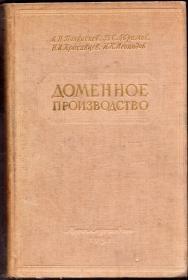 精装本(俄文版):《高炉生产》【时代出版社影印本】