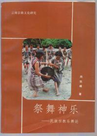 《祭舞神乐——民族宗教乐舞论》【品如图】