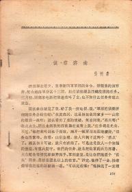 《侦察济南》+《抓住不放》+《打过长江去(日记)》【1962年云南出版的一本旧书上拆下来的3篇文章。品如图】