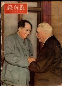 《旅行家》1957年12月号【刊《刘志丹烈士陵园》等文,封面封底品如图】