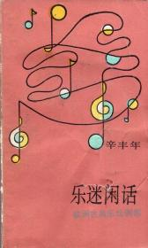 《乐迷闲话:欧洲古典乐坛侧影》【正版现货,有勾画,品如图】