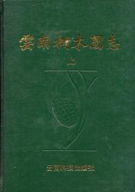 精装本:《云南树木图志》上册
