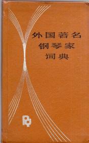 精装本:《外国著名钢琴家词典》