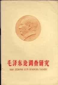 《毛泽东论调查研究》【1960年印】