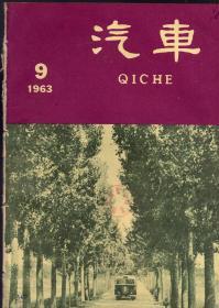原版老杂志:《汽车》1963年第9期【品如图】