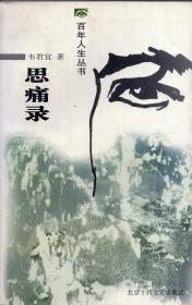《思痛录》【百年人生丛书,正版现货,品好如图】