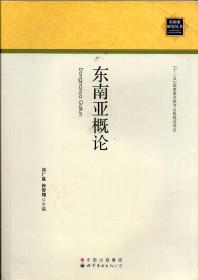 《东南亚概论》【东南亚研究丛书。正版现货,有字迹和折角。】