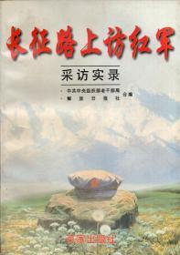 《 长征路上访红军采访实录》【正版现货,品如图】