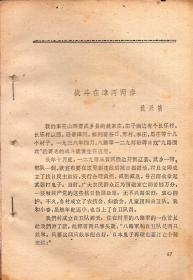 《战斗在漳河两岸》+《永远不忘毛主席的教导》+《五井歼灭战》【1962年云南出版的一本旧书上拆下来的3篇文章。品如图】