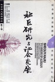 《社区研究与社会发展》下册【:纪念费孝通教授学术活动60周年文集】