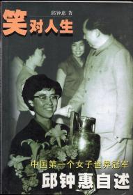 作者签名本:《笑对人生:中国第一个女子世界冠军邱钟惠自述》【照片插页脱页】