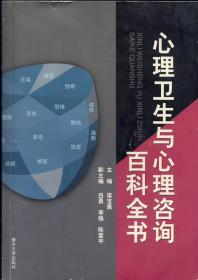 《心理卫生与心理咨询百科全书》【正版现货,品好如图】