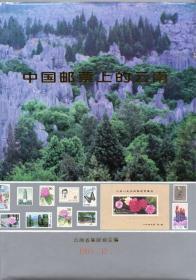 精装本(带护封):《中国邮票上的云南》【是一本定位册,不带原票】