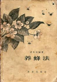 《养蜂法》【1956年一版1958年8印,有水迹,品如图】
