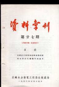 《资料汇刊》第二十七期【1958年印】