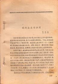 《我的战友李步周》+《回忆王砚泉副师长》【1962年云南出版的一本旧书上拆下来的2篇文章。品如图】