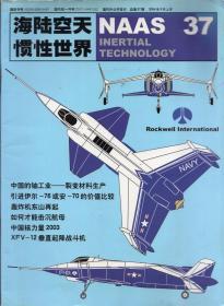 《海陆空天惯性世界》 2004年8月总第37期【品如图】