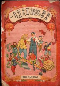 《一九五六年(阴历丙申年)历书》【1955年印,有水迹。品如图.】