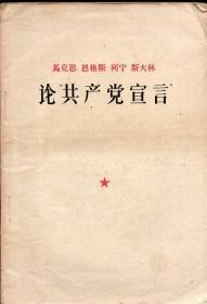 《马克思恩格斯列宁斯大林论共产党宣言》【1964年版1964年印。有勾画。品如图】