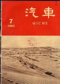 原版老杂志:《汽车》1963年第7期【封面为汽车横穿内蒙古乌兰布大沙漠的照片,封二刊拉萨汽车修配厂车工达娃、朗珠、策旭、拉旺次仁等照片。品如图】