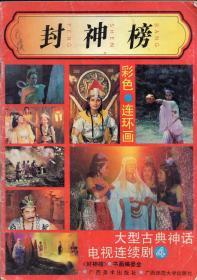 大型古装神话电视连续剧。彩色连环画《封神榜》第四册