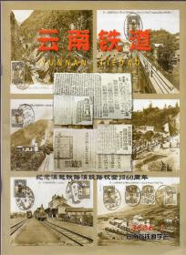 《云南铁道 2006.1  纪念滇越铁路滇段路权回归60周年》【品好如图】