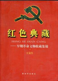 《红色典藏:早期革命文物收藏集锦》【正版现货,品好如图】