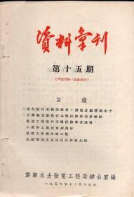 《资料汇刊》第十五期【1956年印】