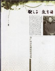 《地之子 教育诗:李广田百年诞辰纪念文集》【正版现货,品好如图】