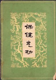 《保健气功【1964年一版2印,品如图】