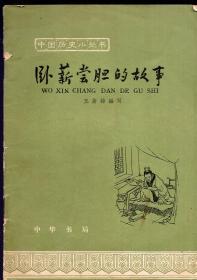 《卧薪尝胆的故事》【1964年印,中国历史小丛书。品如图】