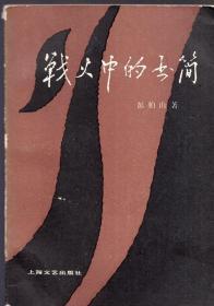 《战火中的书简》