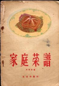 1956年老菜谱:《家庭菜谱》【1956年一版一印。正版现货,品如图】
