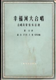 《幸福河大合唱(合唱及管乐总谱)》【1961年印,仅印1500册。品好如图】