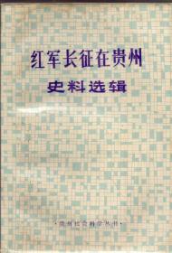 《红军长征在贵州史料选辑》【正版现货,有字迹、勾画,品如图】