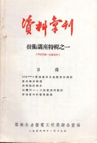 《资料汇刊 技术讲座特辑之一》【1956年印。全书是铅印,但内文套红印刷部分是油印】