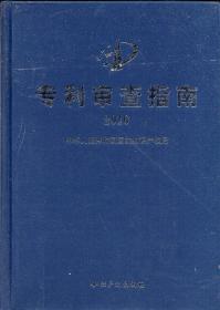 精装本:《专利审查指南 2010 》【书口有污迹。品如图】