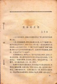 《艰难的历程》+《瑞金儿童团二三事》【1962年云南出版的一本旧书上拆下来的2篇文章。品如图】