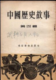 《中国历史故事(第四辑)》【1954年初版本,带插图。品如图】