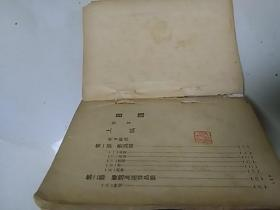 货物税手册               32开316页,i 1951年武汉市人民政府税务局编印
