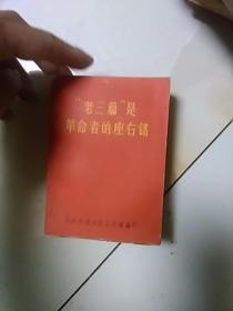 老三篇是革命者的座右铭        武汉市洪山区文化馆编印,64开420页