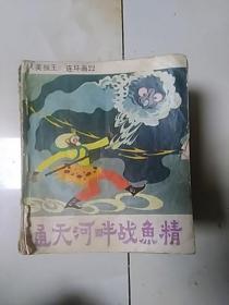 美猴王 连环画 22 通天河畔战鱼精