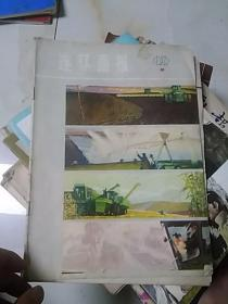 连环画报 1979年第1期            16开原书照相,精美中插,原书照相,订书以文字为准,一次一本,介意勿订