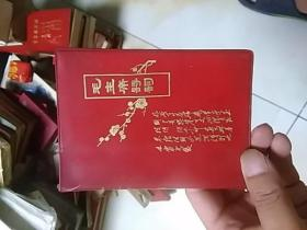 毛主席诗词 注释         64开红色塑料皮,缺扉页,正文完好