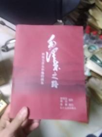 毛泽东之路-画说毛泽东和他的战友           16开图文本,一版一印
