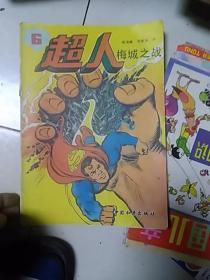 超人(第6册,梅城之战)16开