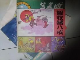 《猴王孙悟空》丛书:智收猪八戒