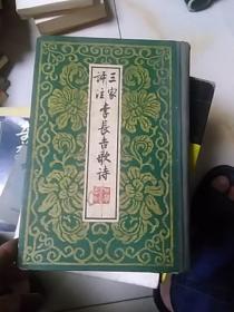 三家评注李长吉歌诗(32开精装本,后上边子有点潮印,1960年印)